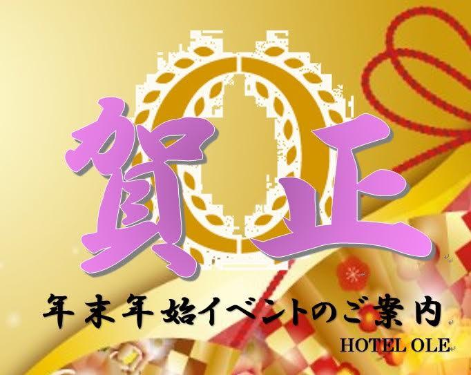 ホテルオーレ年末年始イベント情報