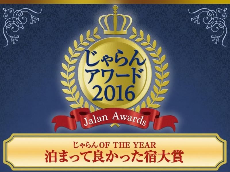 じゃらんアワード2016受賞!!