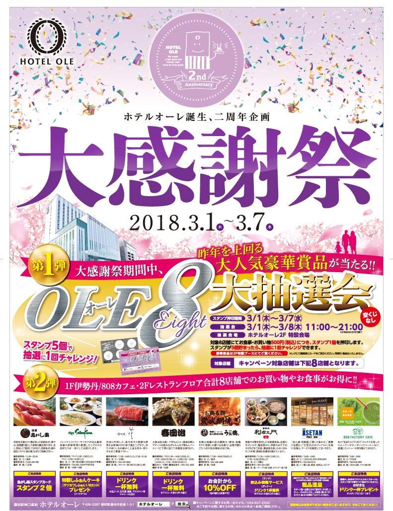 【ホテルオーレ2周年大感謝祭開催!!】