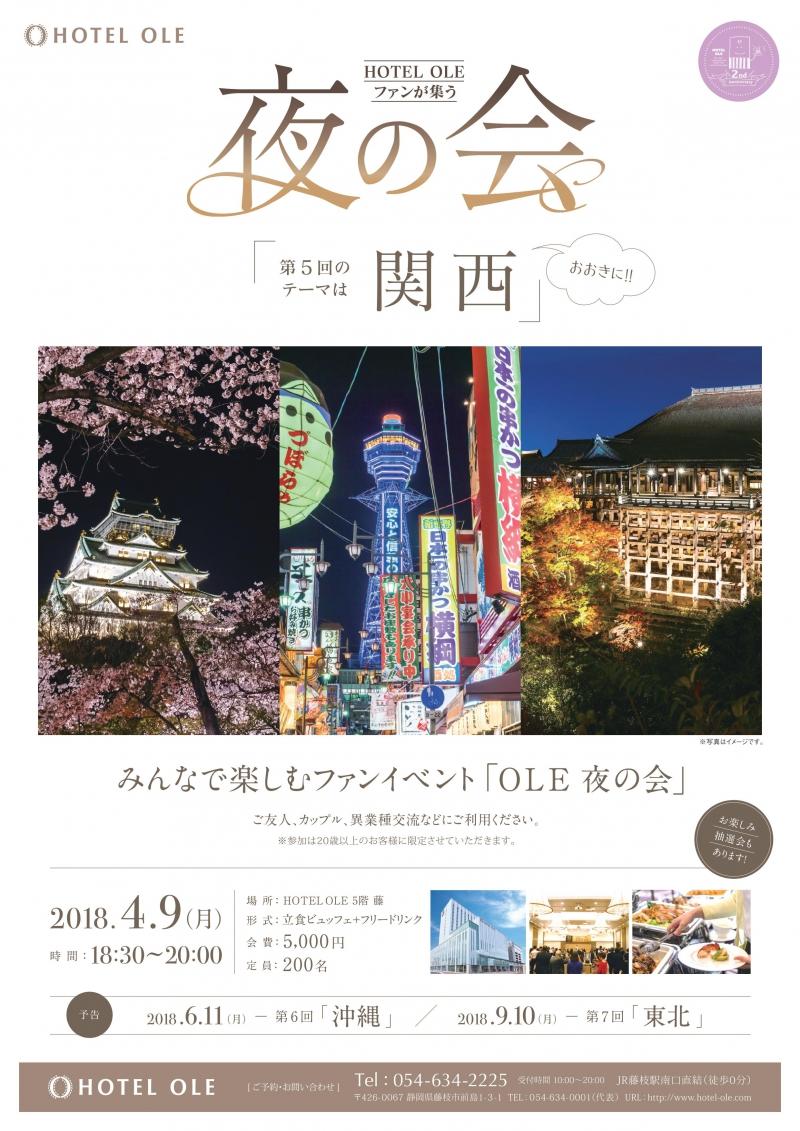 【告知】HOTEL OLEファンイベント『夜の会』開催