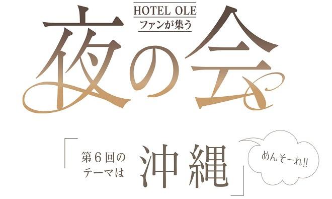【告知】ファンイベント「OLE夜の会」開催!!