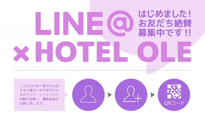 LINE@が遂に登場!!