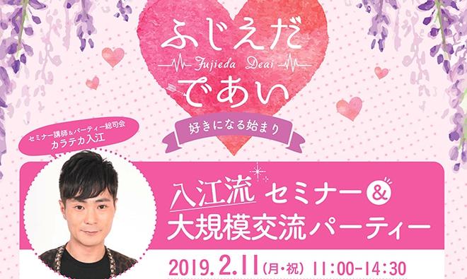 入江流セミナー&大規模交流パーティー