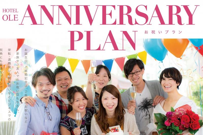 ANNIVERSARY PLAN<br>お祝いプラン