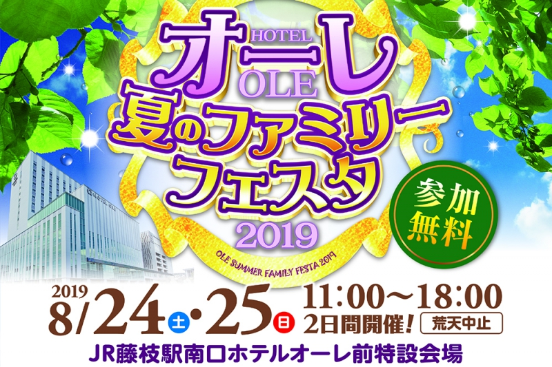 オーレ夏のファミリーフェスタ2019!!