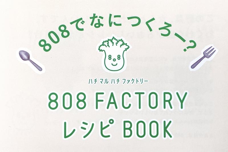 808FACTORY CAFE 新メニュー登場!!
