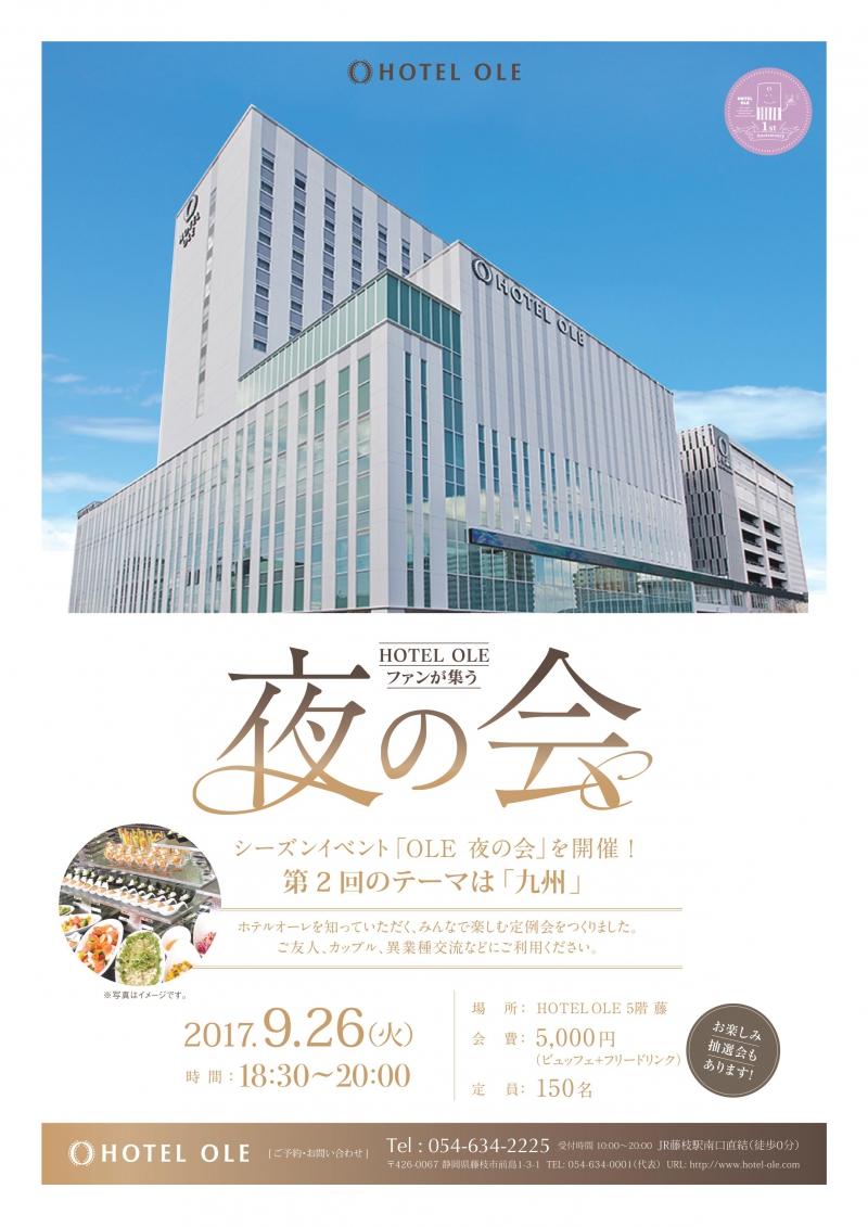 9/26(火)OLE夜の会「九州」
