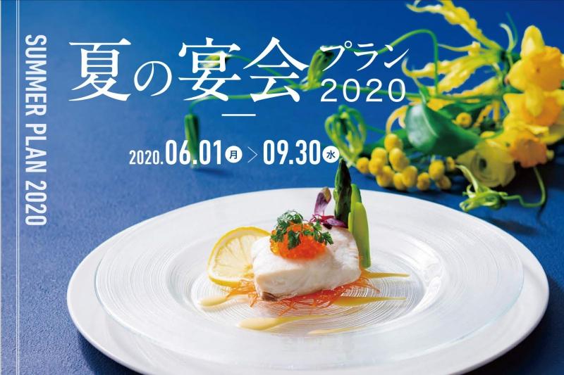 夏の宴会プラン2020
