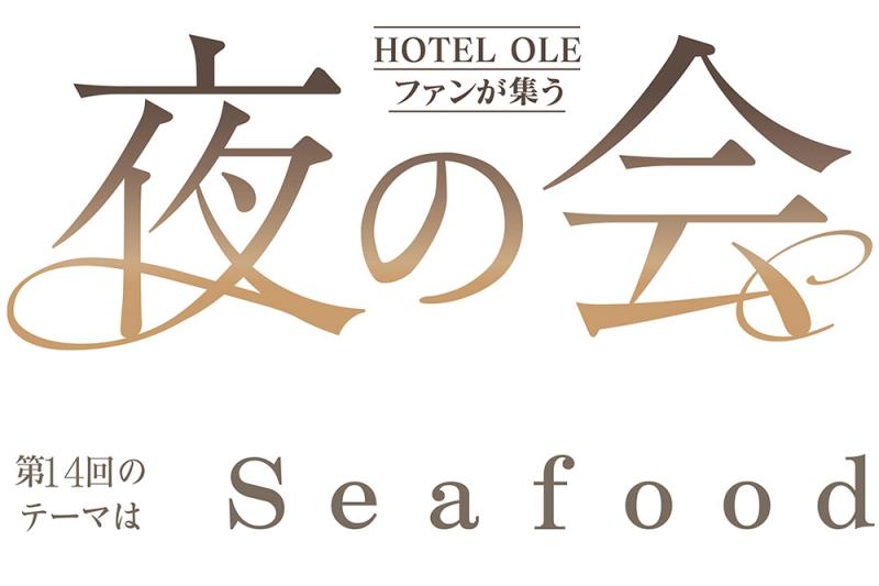 【開催中止】9/23(水)OLE夜の会「Seafood」