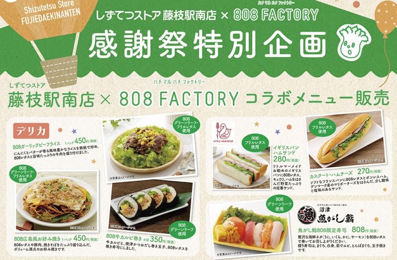 8/8(土)感謝祭「808の日」特別企画!