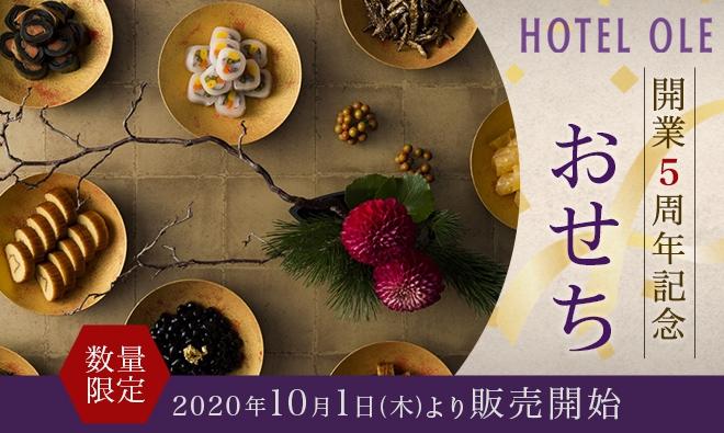 開業5周年記念 ホテルオーレのおせちを今年限定で販売