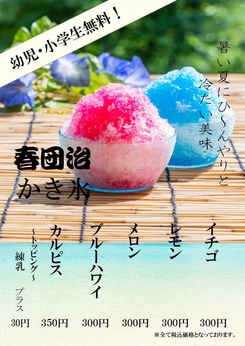 【夏季限定】かき氷 始めました!