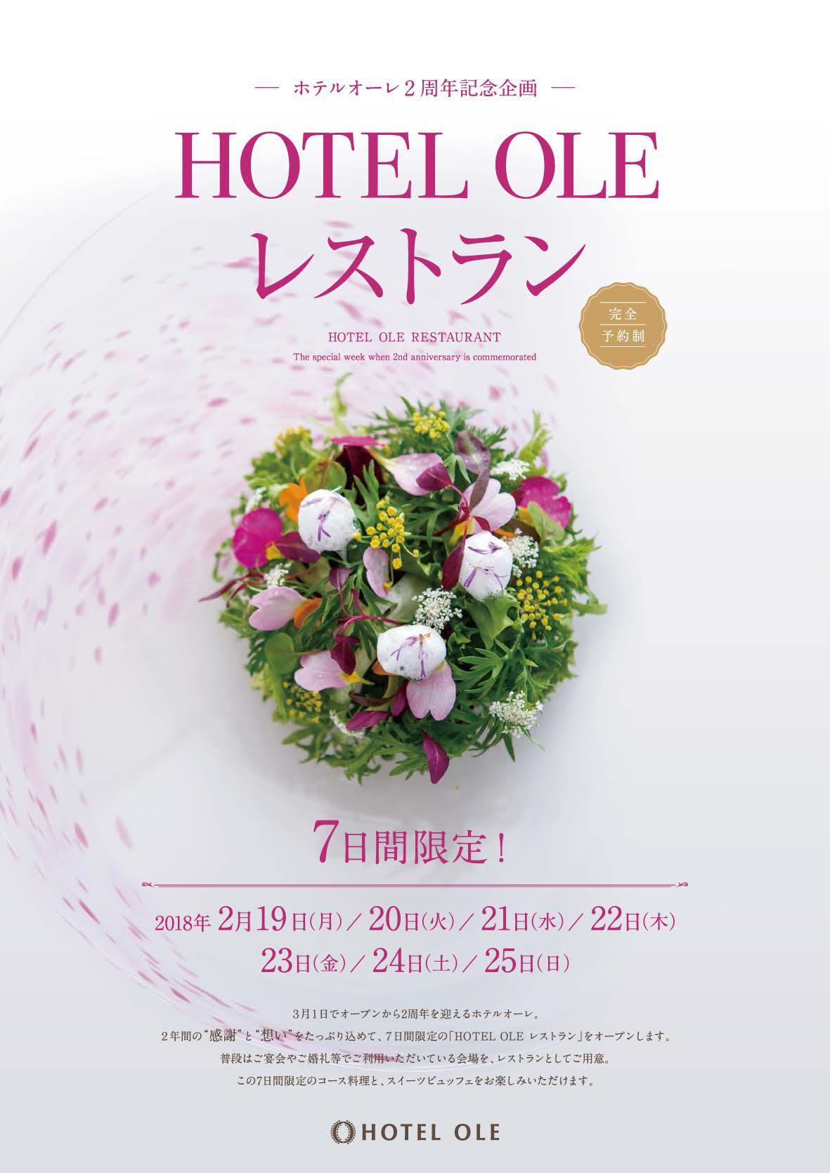 【ご予約状況】2周年イベント  HOTEL OLEレストラン
